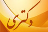 اطلاعيه زمانبندي جلسه مصاحبه داوطلبين استعدادهاي درخشان 96