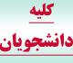 راهنماي ثبت درخواست در ثبت نام اصلي از طريق سيستم گلستان