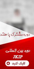 دوره بین المللی دانشگاه خواجه نصیر